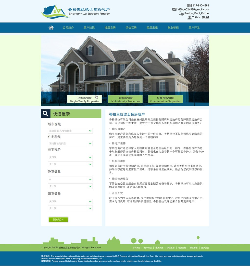 Shangri-La Boston Realty website